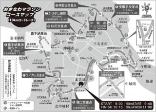 2015沖縄マラソン交通規制.png